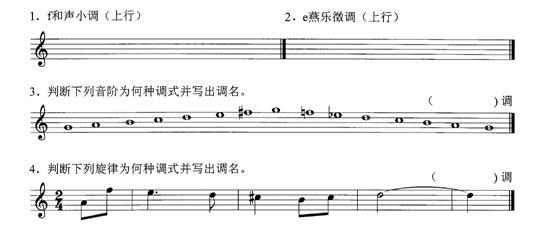 记得葫芦丝谱-小题的调式并写出调名.)   小题调式音阶,可以用调号或临时升降记