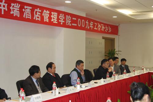 北京二中瑞酒店管理学院各举办方领导齐聚中瑞研讨2009年工作