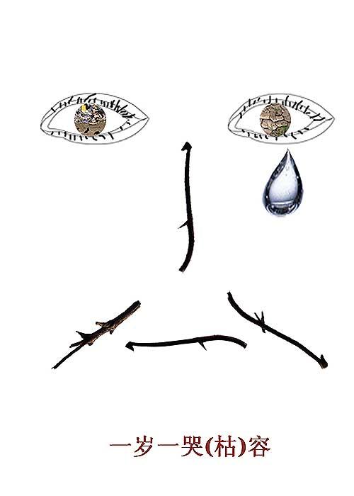 保护水资源招贴画手绘图片