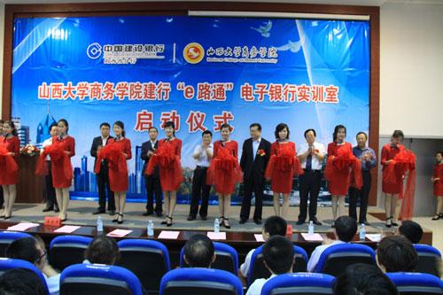 山西大学商务学院与中国建设银行合作建立电子银行实训室