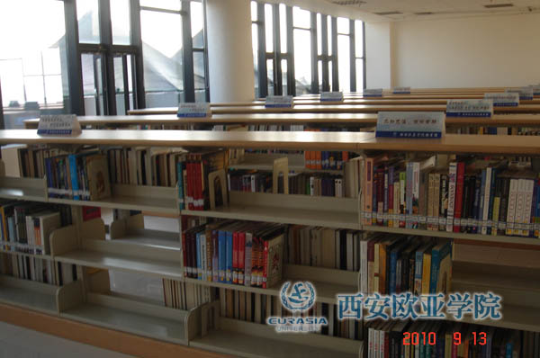 西安欧亚学院建成外文图书借阅室