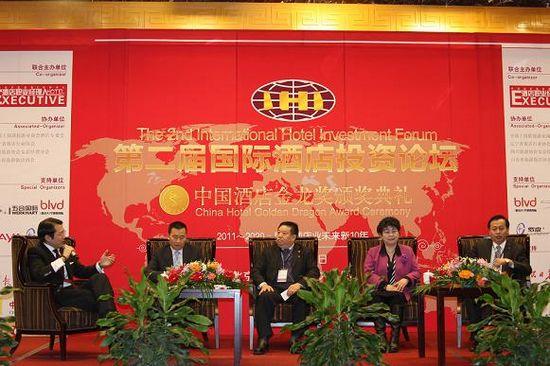 中瑞酒店管理学院师生应邀参加2010年第二届国际酒店投资论坛