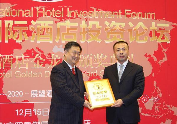 中瑞酒店管理学院荣获2010年中国酒店教育特殊贡献奖