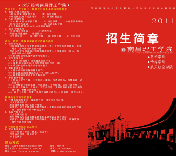 南昌理工学院2011年艺术类招生简章