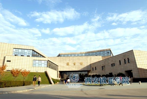 2010年度 西安欧亚学院最受关注新闻事件TOP10 榜单揭晓
