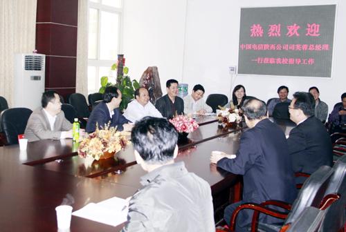 中国电信陕西分公司_西安邮电大学中国电信股份有限公司陕西分公