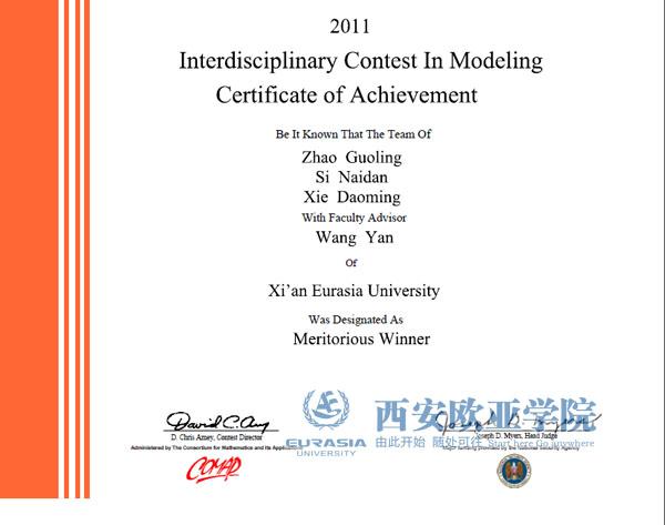近日,从美国(国际)大学生数学建模竞赛(MCM/ICM)组委会获悉,西安欧亚学院参赛的2个代表队中的1个队获得了国际一等奖(Meritorious Winner),这是西安欧亚学院首次组织参加交叉学科(ICM)竞赛并获得一等奖。获奖学生分别来自信息工程学院电信0801班的司乃丹,建筑工程学院土木0803班的谢道铭和物流贸易学院国贸0802班的赵国陵。这三位同学曾在2010年全国大学生数学建模竞赛中拿到本科组国家二等奖的好成绩。    美国大学生数学建模竞赛是当前世界上唯一的国际性学生数学建模竞赛,也是