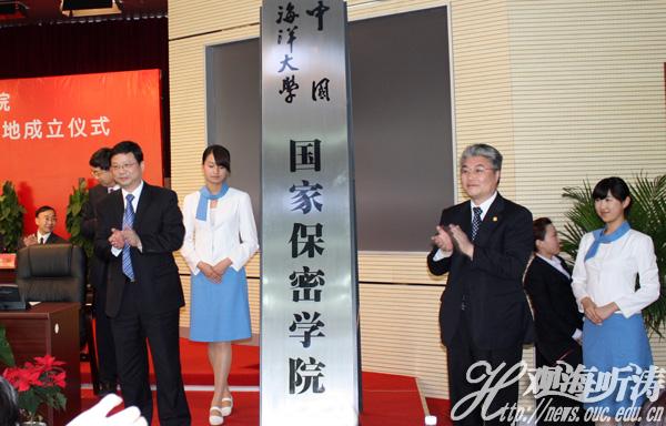 中国海洋大学国家保密学院暨国家保密教育培训基地青岛分基地成立