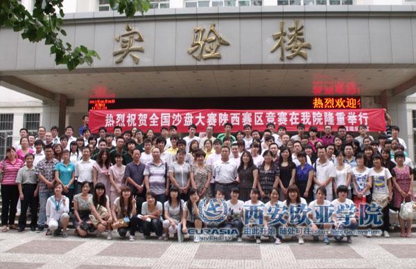西安欧亚学院全国沙盘大赛陕西赛区荣获两组一等奖 晋级全国总决赛
