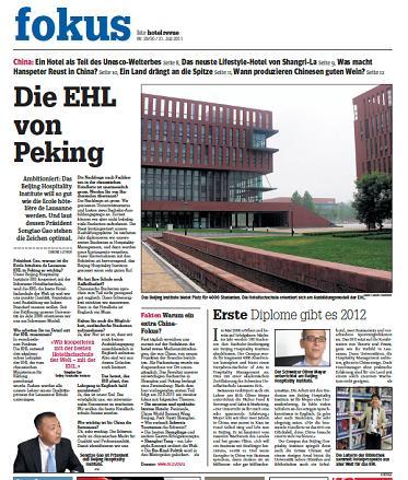 瑞士洛桑著名酒店管理杂志刊登对中瑞酒店管理学院的专访