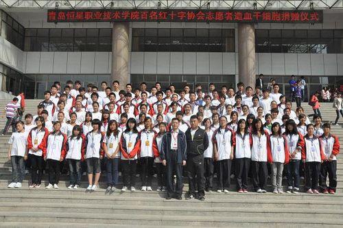 青岛恒星职业技术学院百名红十字会志愿者集体捐赠干