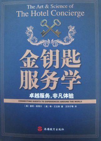 中瑞酒店管理学院翻译的 金钥匙服务学 一书首发