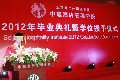 中瑞酒店管理学院举行首届毕业生毕业典礼暨学位授予仪式