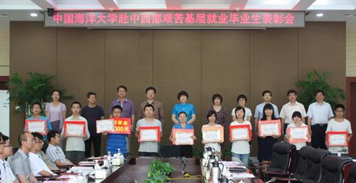 中国海洋大学2011届毕业生专业分布