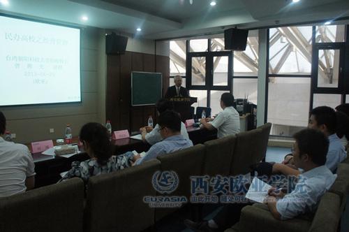 6月24日,台湾朝阳科技大学首任校长曾腾光先生一行前来到西安欧亚