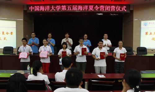 中国海洋大学第五届海洋夏令营圆满落幕
