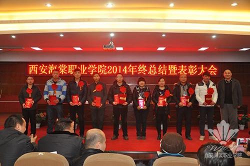 西安海棠职业学院2014年度总结暨表彰大会圆满落幕