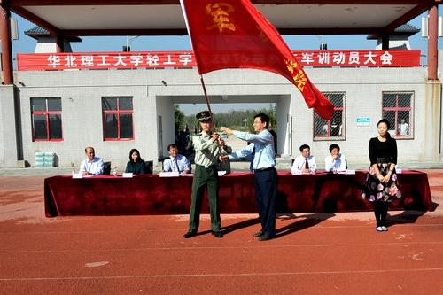 华北理工大学轻工学院隆重举行2015级新生军训动员大会