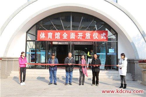 首都师范大学科德学院体育馆向广大师生全面开放图片
