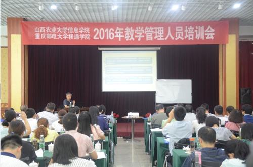 山西农业大学信息学院 重庆邮电大学移通学院2016年教学管理人员培