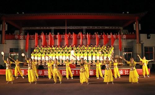 华北理工大学轻工学院举行新生军训歌咏比赛