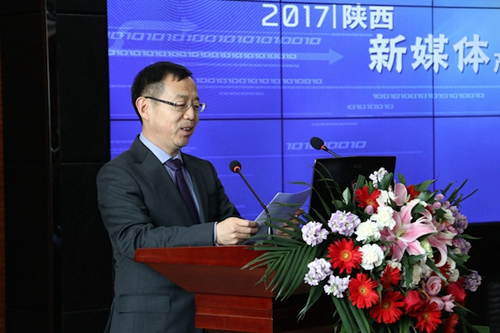 2017陕西新媒体产业论坛暨《公众号思维》新书发布会圆满举行
