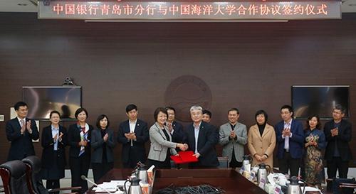 中国海洋大学与中国银行中国建设银行青岛银行签署合作协议