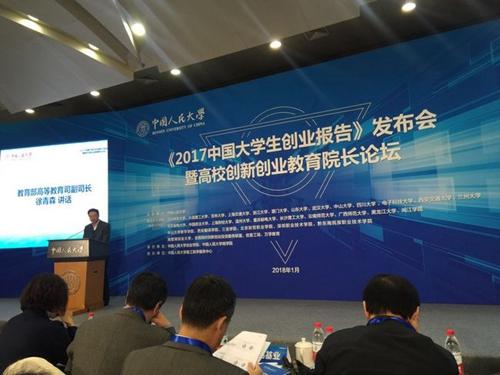 中国人民大学联合西安翻译学院等30多家高校、机构发布《2017中国大学生创业报告》