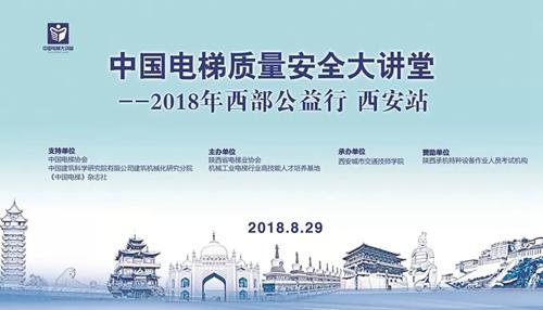 """""""中国电梯质量安全大讲堂——2018年西部公益行""""走进西安城市交通技师"""