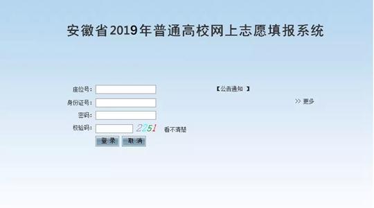 网上填报志愿系统