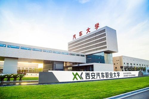 西安汽车职业大学召开高职扩招专