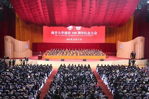 南开大学建校100周年纪念大会隆