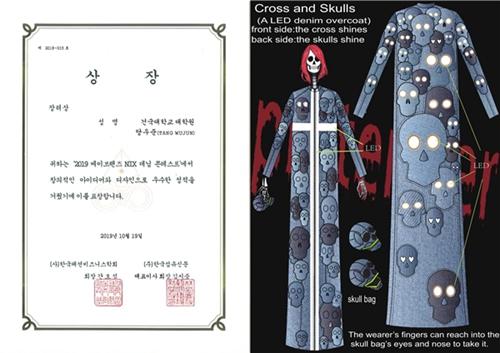 """华南理工大学广州学院教师唐武军获韩国""""2019NIX"""