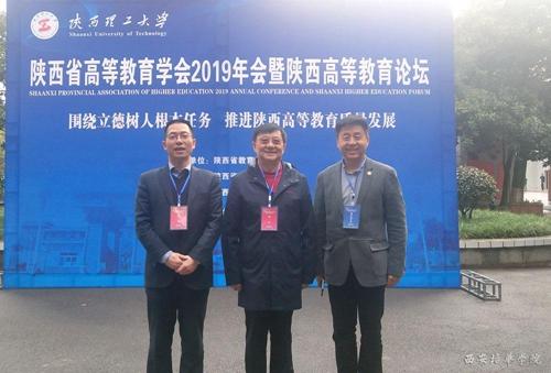 西安培华学院李映方校长当选为陕