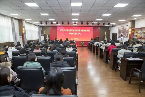 陕西省三位著名企业家受聘为西安