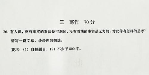 2020年<a href=http://www.555edu.com/shanghai/ target=_blank class=infotextkey>上海</a>春考<a href=http://www.555edu.com/beikao/fuxigonglue/yuwen/ target=_blank class=infotextkey>语文</a>科目写作题目出炉