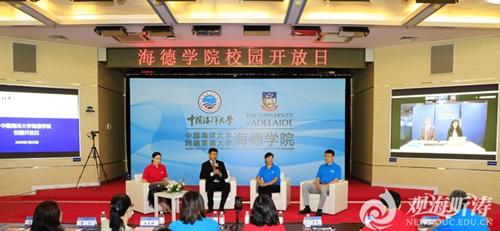 中国海洋大学海德学院校园开放日举办