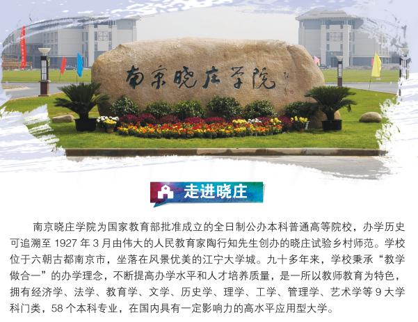 南京晓庄学院2021年艺术类专业招生简章