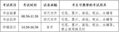 四川美术学院2021年书法类本科招生专业考试初试成绩查询和复试安排