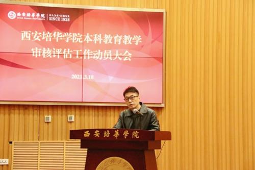 西安培华学院召开本科教育教学审