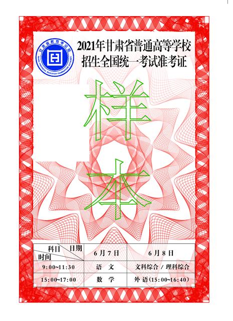 @甘肃高考生 | 2021年普通高考准考证将于6月4日开始发放